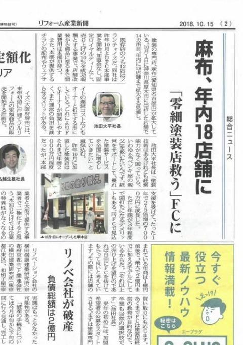 (株)麻布社長ブログ 2018年11月19日