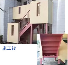バリュープライマーによる酸化防止処理の施工後
