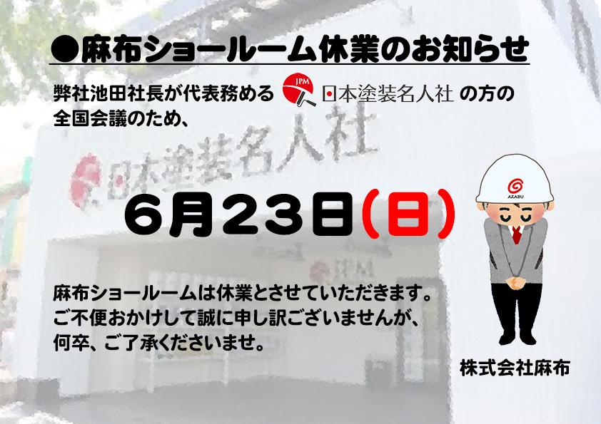 6月23日 (株)麻布ショールーム休業のお知らせ