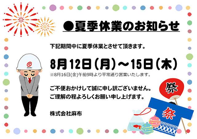 2019年株式会社麻布 夏季休業お知らせ