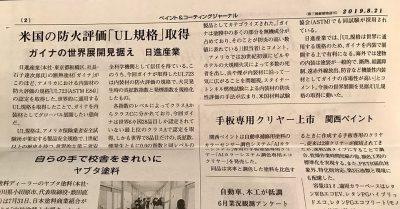 (株)麻布社長ブログ 2019年8月26日
