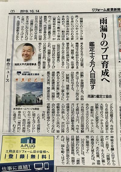(株)麻布社長ブログ 2019年10月20日