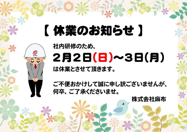 2020年2月2日~3日 休業のお知らせ 株式会社麻布 春日井本社