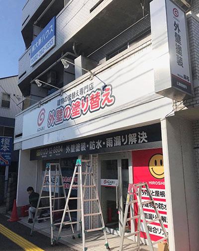 (株)麻布社長ブログ 2020年2月16日