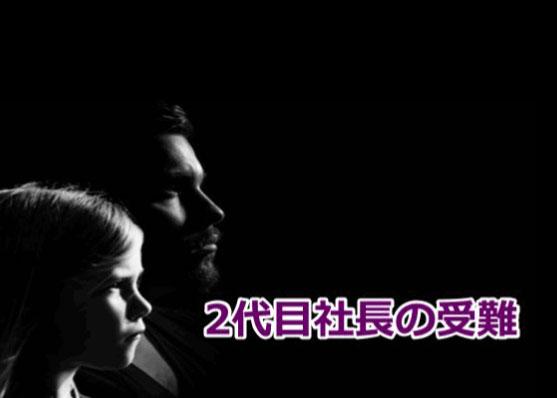 (株)麻布社長ブログ 2020年2月16日(2)