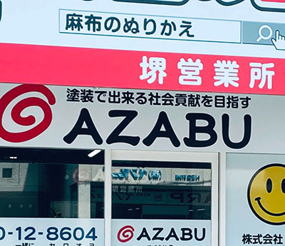 (株)麻布社長ブログ 2020年5月10日_2(2)