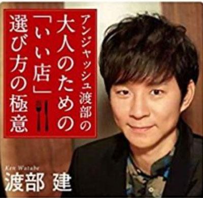 (株)麻布社長ブログ 2020年6月12日