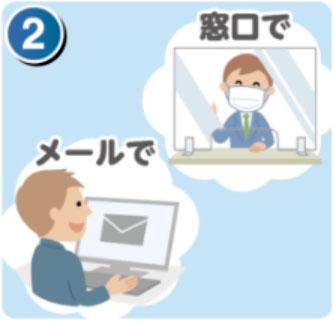 2-春日井商工会議所でお申込