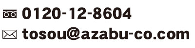 Tel:0120-12-8604またはtosou@azabu-co.jpまで
