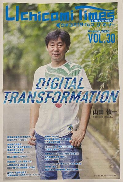 (株)麻布社長ブログ 2020年8月19日(1)