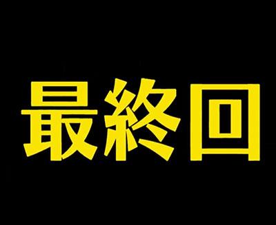 (株)麻布社長ブログ 2020年9月28日