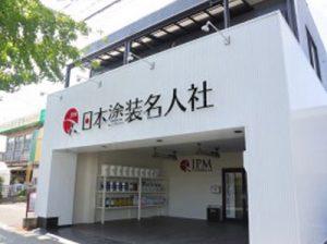 (株)麻布社長ブログ 2020年10月28日(2)