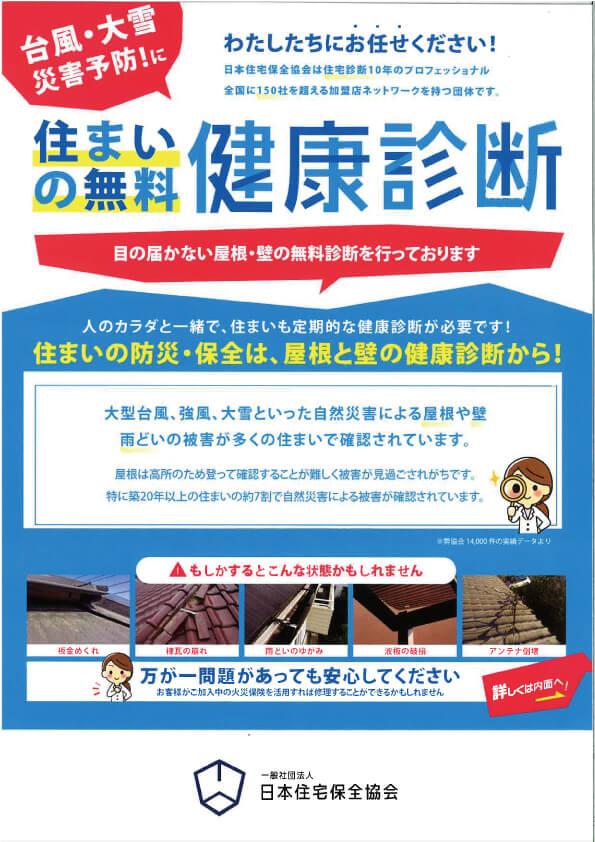 住まいの防災・保全は、屋根と壁の健康診断から!