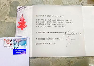 (株)麻布社長ブログ 2020年12月21日