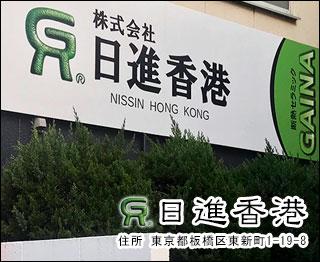 株式会社日進香港 断熱ガイナ正規海外輸出販売代理店 麻布グループ