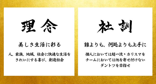 理念・社訓 株式会社麻布