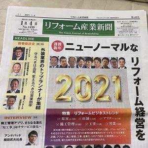 (株)麻布社長ブログ 2021年1月31日(5)