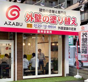 (株)麻布社長ブログ 2021年1月10日(1)