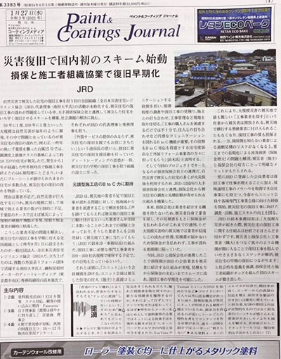 (株)麻布社長ブログ 2021年1月31日(3)