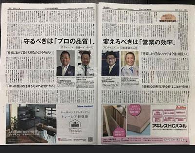 (株)麻布社長ブログ 2021年1月31日(4)