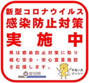 新型コロナウィルス感染防止対策実施中_手洗い犬ゴッシー