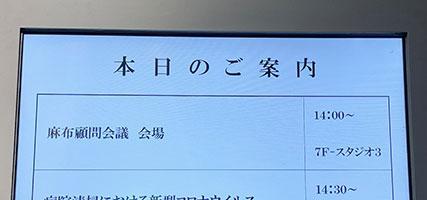 (株)麻布社長ブログ 2021年2月3日