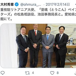 愛知県知事ツイッターコメント