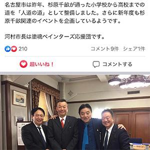 名古屋市長FBコメント