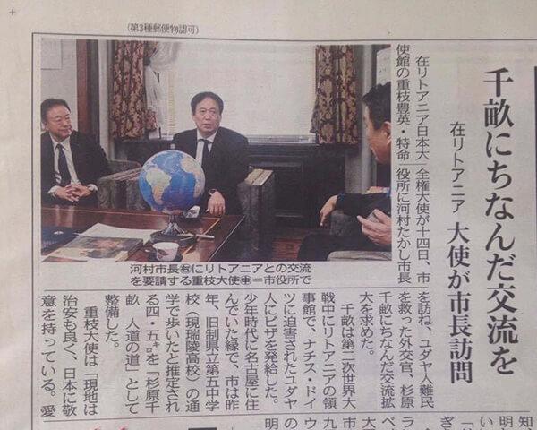 在リトアニア大使が名古屋市長訪問