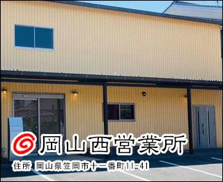 株式会社麻布 岡山西営業所