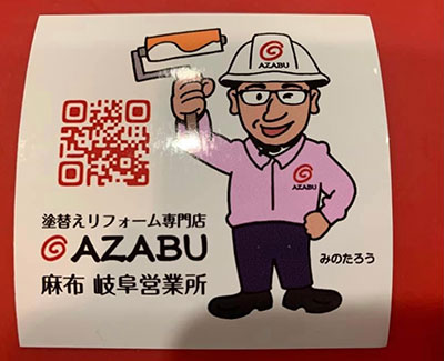 (株)麻布社長ブログ 2021年3月11日(6)