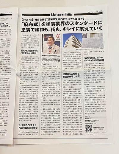 (株)麻布社長ブログ 2021年4月11日_1