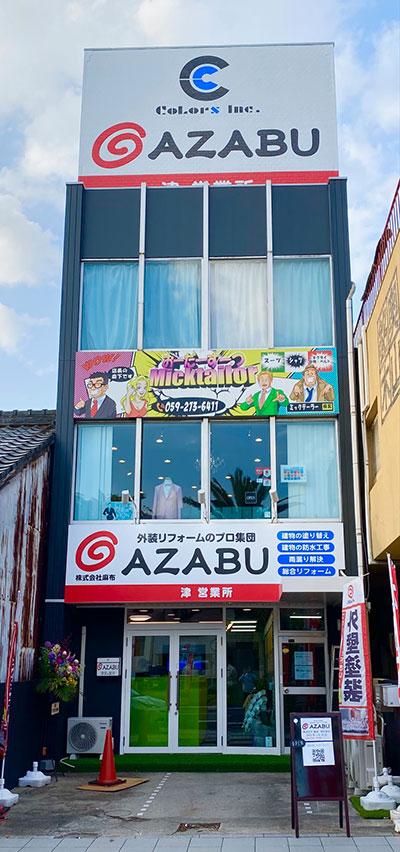 (株)麻布社長ブログ 2021年4月29日(2)