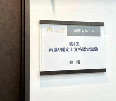 (株)麻布社長ブログ 2021年6月10日(2)
