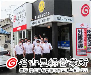 株式会社麻布 名古屋緑営業所