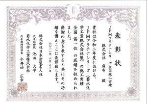 プラチナシリコン 施工実績日本全国一位 表彰状
