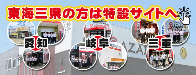 外壁塗装の麻布 東海三県特設サイト