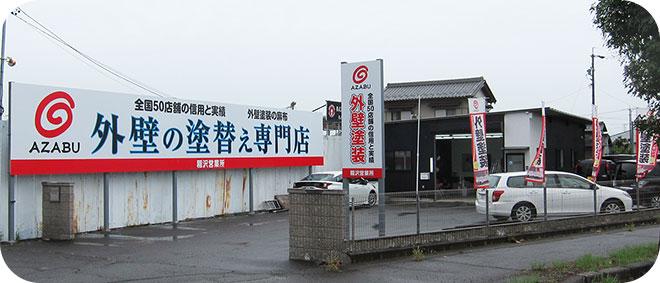 稲沢営業所 外観