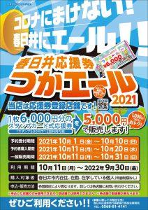 春日井応援券 つかエール2021
